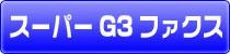 スーパーG3ファクス