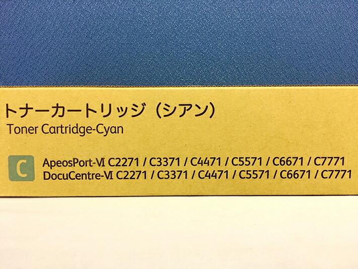 純正トナーカートリッジ 富士ゼロックス CT202631「シアン」