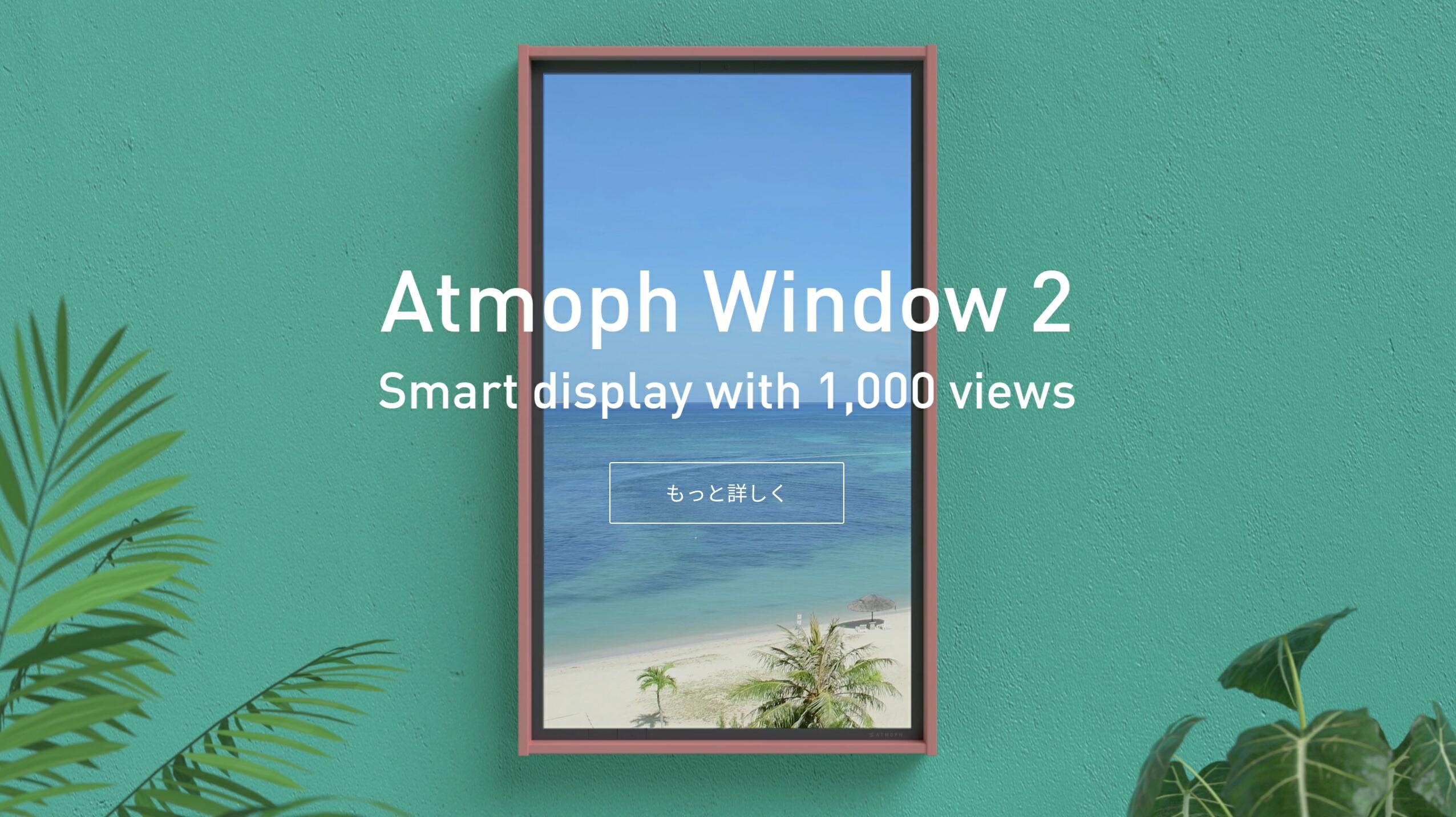 Atmoph Window 2 Smart display with 1000 views