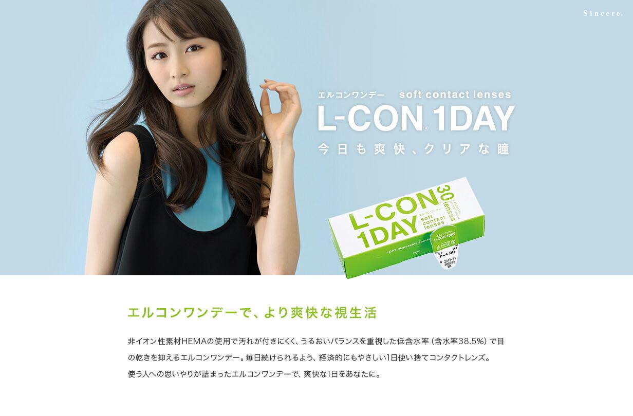 l-con_1day_01.jpg