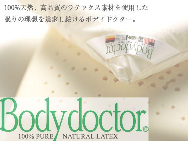 Body doctor(ボディドクター)