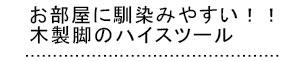 木製カウンターチェア・カウンタースツール