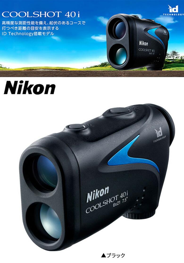 ニコン ゴルフ クールショット 40i 携帯型 レーザー 距離計