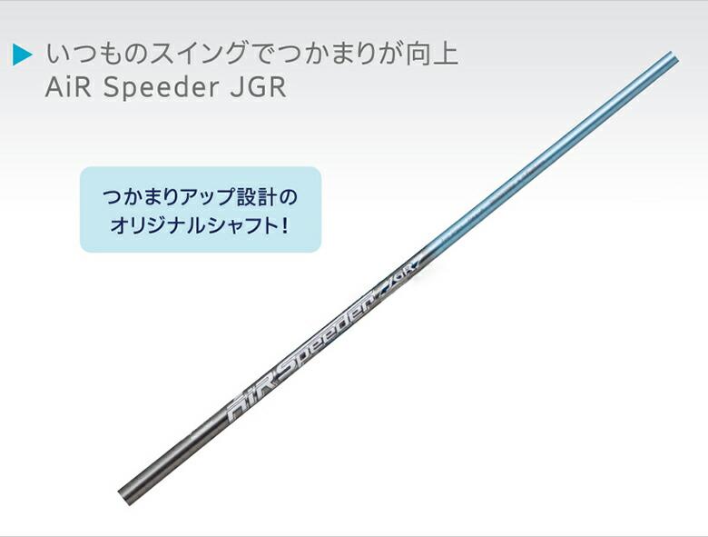 BS JGR ドライバー