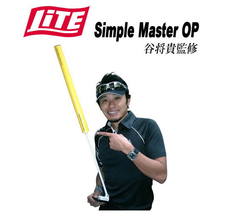 ライト ゴルフ シンプルマスター オンプレーン M521 練習器具 LITE OP