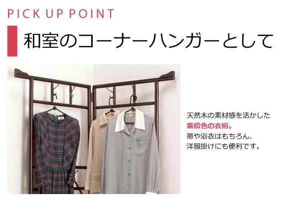 (2段タイプ) 衣桁 Aランク KH-3000 【送料無料】