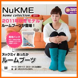 色おまかせ!! 「NuKME/ヌックミィ」ルームブーツ