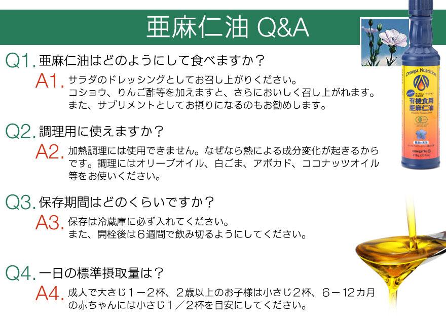 亜麻仁油Q&A