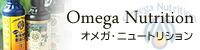オメガニュートリション社