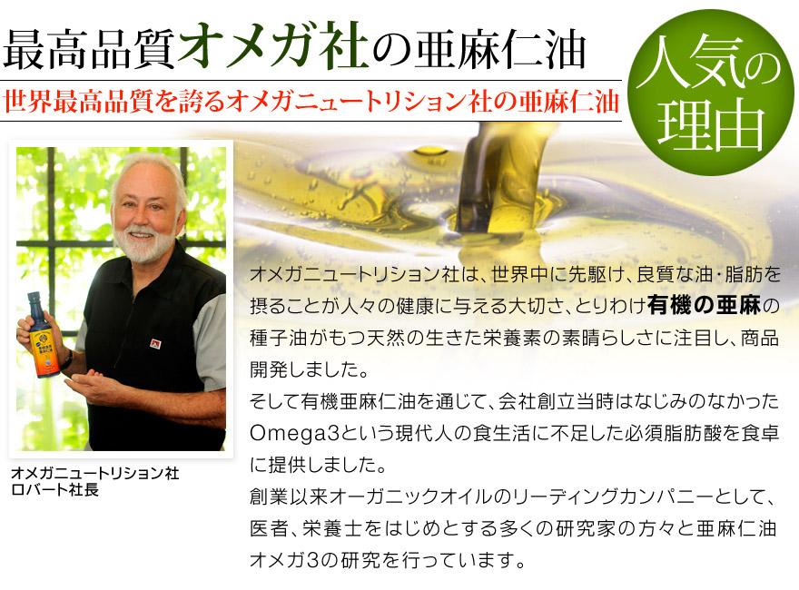 最高品質オメガ社の亜麻仁油