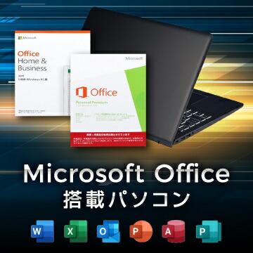 Microsoft Office搭載パソコン
