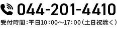 受付時間:平日10:00〜17:00(土日祝除く) 044-201-4410