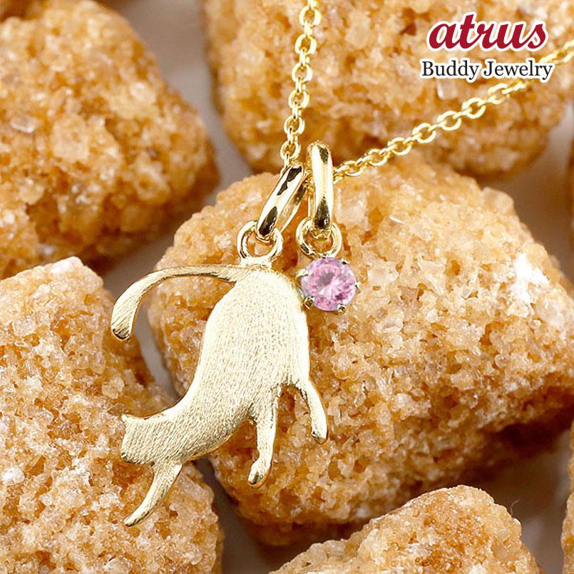 猫 ネックレス ピンクサファイア 一粒 ペンダント イエローゴールドk18 ネコ ねこ 9月誕生石 レディース チェーン 人気
