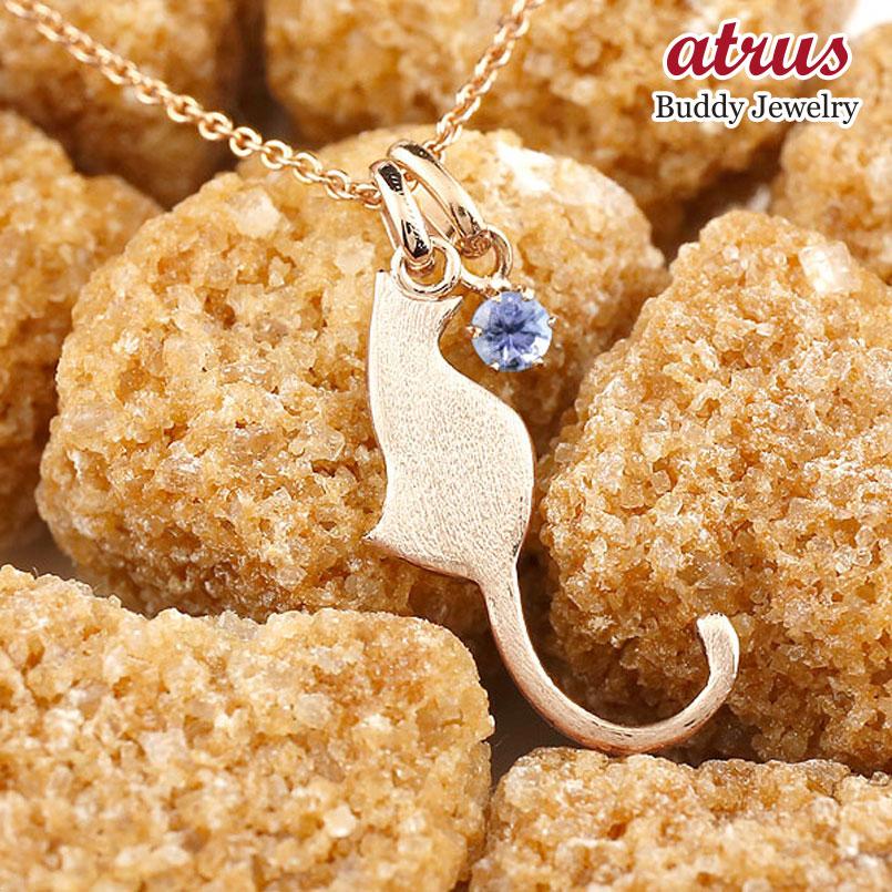 猫 ネックレス タンザナイト 一粒 ペンダント ピンクゴールドk18 ネコ ねこ 12月誕生石 レディース チェーン 人気