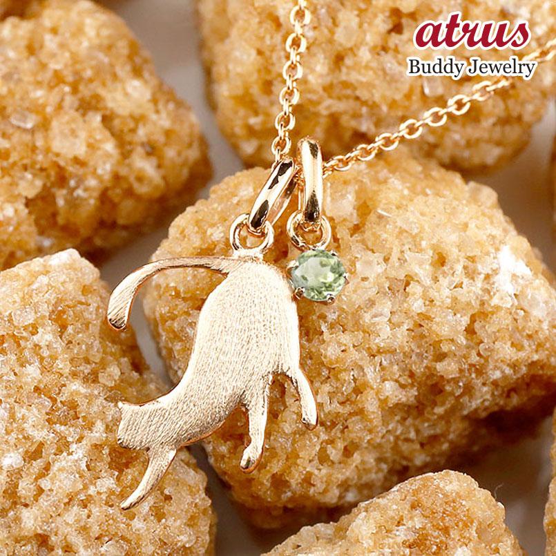 猫 ネックレス ペリドット 一粒 ペンダント ピンクゴールドk18 ネコ ねこ 8月誕生石 レディース チェーン 人気