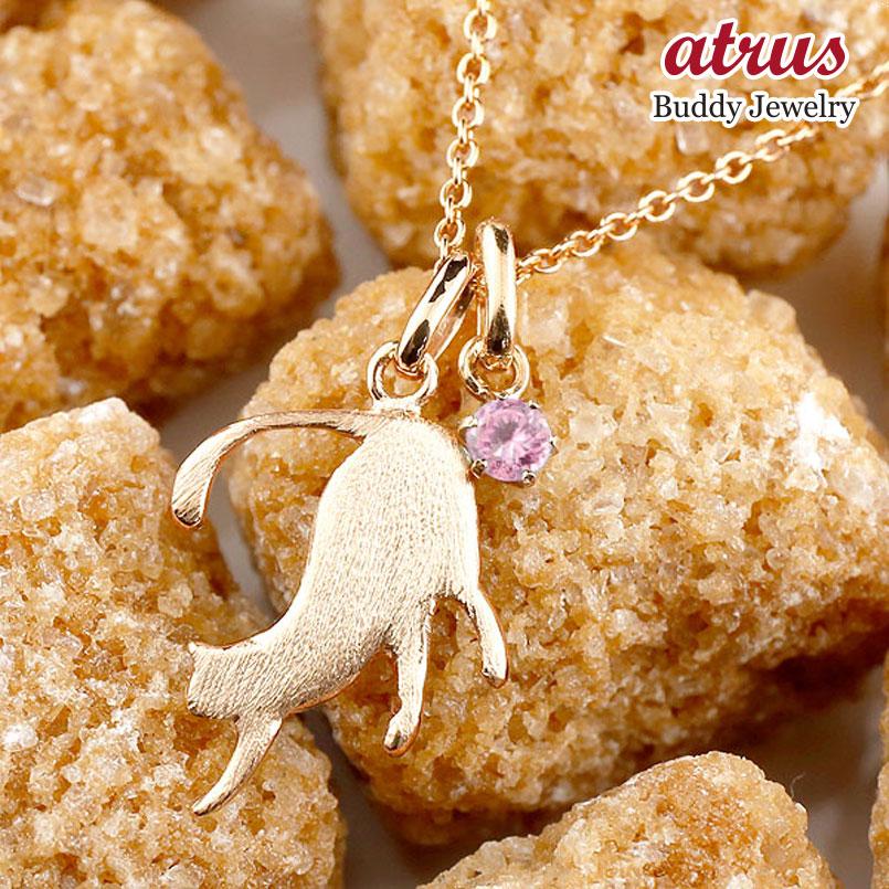 猫 ネックレス ピンクサファイア 一粒 ペンダント ピンクゴールドk18 ネコ ねこ 9月誕生石 レディース チェーン 人気