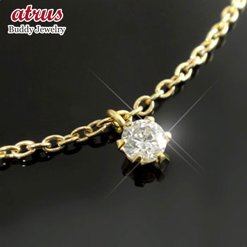 ダイヤモンド アンクレット 一粒ダイヤモンド イエローゴールドk18