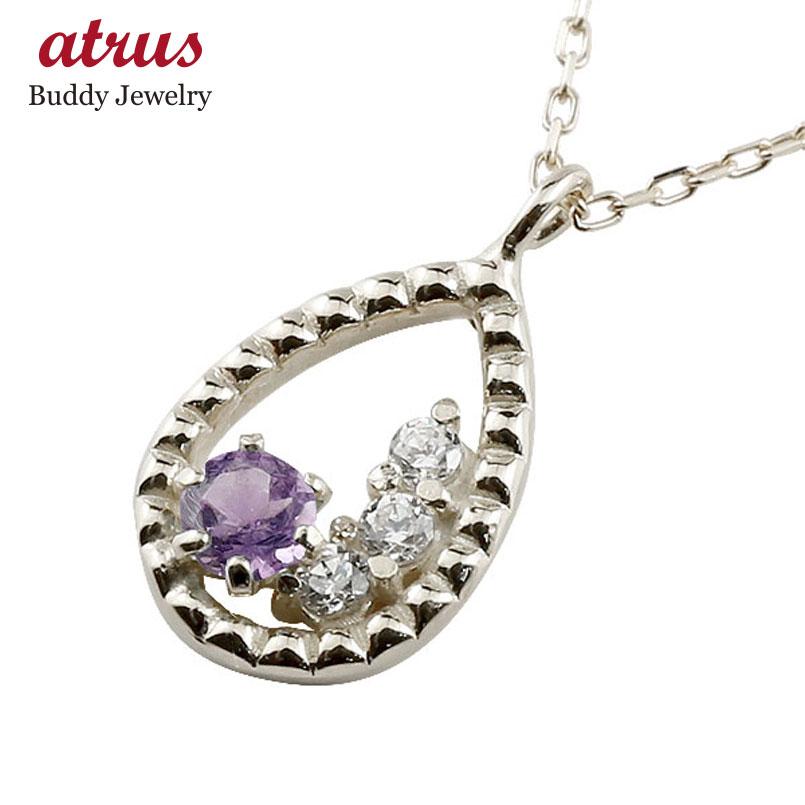 アメジスト プラチナネックレス  ミル打ち ペンダント ドロップ型 チェーン ダイヤモンド 人気 2月誕生石 pt900