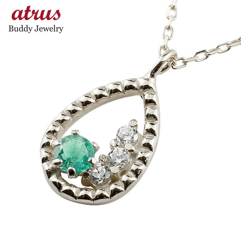 エメラルド ホワイトゴールドネックレス  ミル打ち ペンダント ドロップ型 チェーン ダイヤモンド 人気 5月誕生石 k18