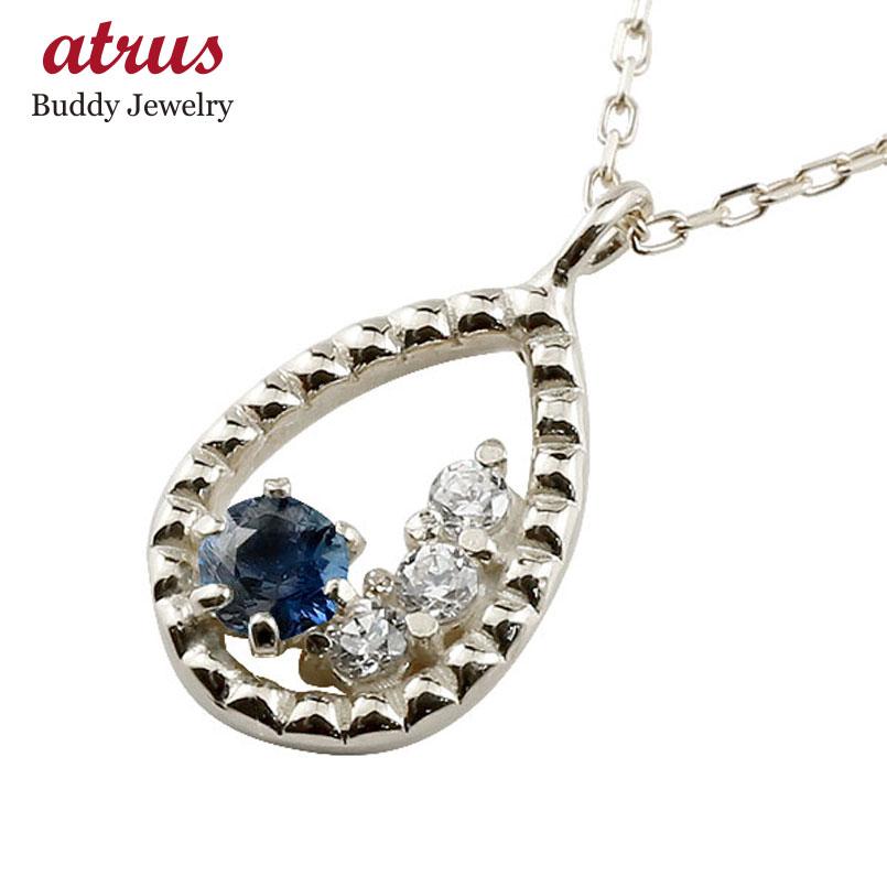 ブルーサファイア  ホワイトゴールドネックレス  ミル打ち ペンダント ドロップ型 チェーン ダイヤモンド 人気 9月誕生石 k10