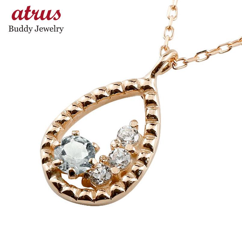 アクアマリン ピンクゴールドネックレス  ミル打ち ペンダント ドロップ型 チェーン ダイヤモンド 人気 3月誕生石 k10