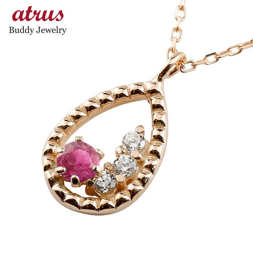 ルビー  ピンクゴールドネックレス  ミル打ち ペンダント ドロップ型 チェーン ダイヤモンド 人気 7月誕生石 k10