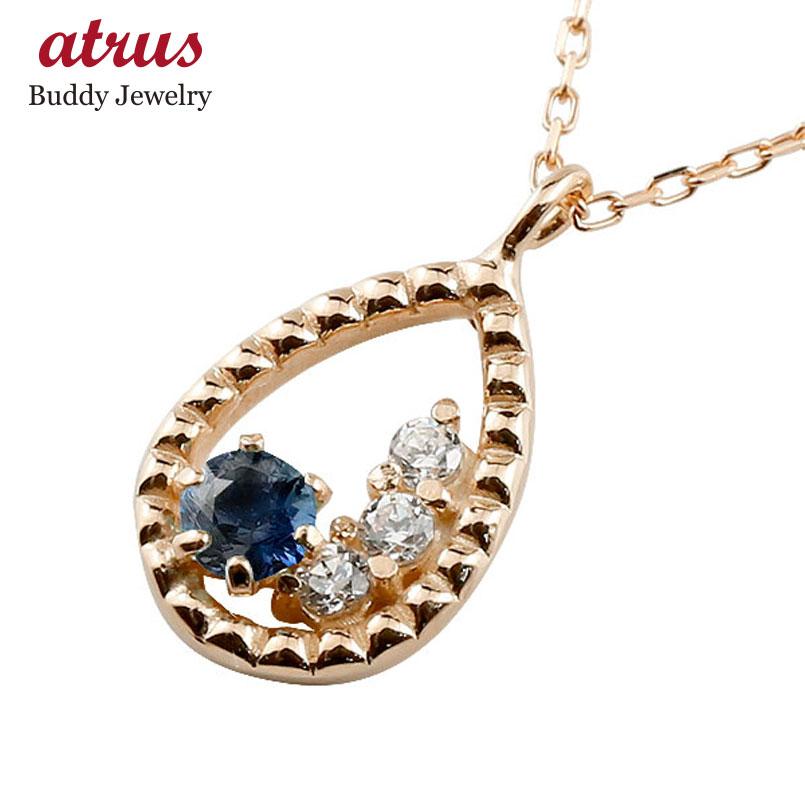 ブルーサファイア  ピンクゴールドネックレス  ミル打ち ペンダント ドロップ型 チェーン ダイヤモンド 人気 9月誕生石 k18