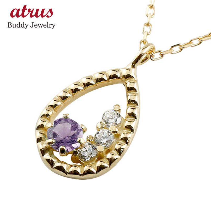 アメジスト イエローゴールドネックレス  ミル打ち ペンダント ドロップ型 チェーン ダイヤモンド 人気 2月誕生石 k18