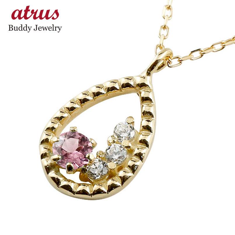 ピンクトルマリン  イエローゴールドネックレス  ミル打ち ペンダント ドロップ型 チェーン ダイヤモンド 人気 10月誕生石 k18