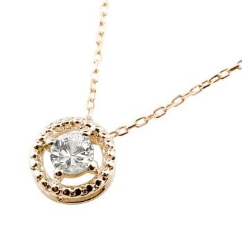 ダイヤモンド ピンクゴールドk10ネックレス 一粒 ペンダント ミル打ち チェーン 人気 4月誕生石 k10