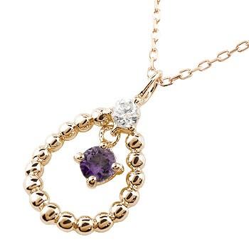アメジスト ピンクゴールドネックレス ダイヤモンド ペンダント ドロップ型 チェーン 人気 2月誕生石 k10