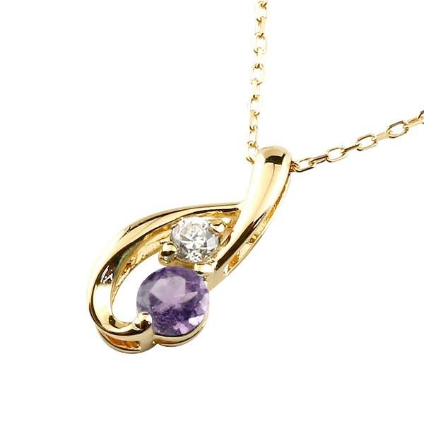 アメジスト イエローゴールドネックレス  ペンダント ドロップ型 チェーン ダイヤモンド 人気 2月誕生石 k18