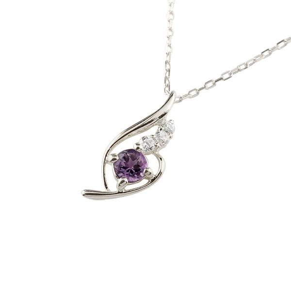 アメジスト プラチナネックレス ダイヤモンド ペンダント チェーン 人気 2月誕生石 pt900