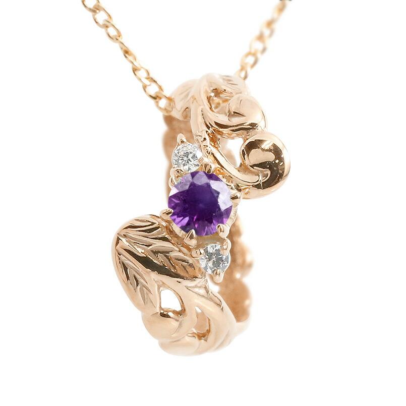 ハワイアンジュエリー ネックレス アメジスト ダイヤモンド ピンクゴールドk18 ベビーリング チェーン ネックレス シンプル 人気 プレゼント