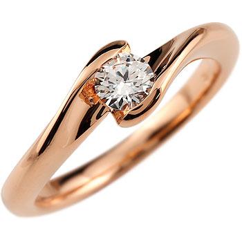 鑑定書付き ダイヤモンド エンゲージリング 婚約指輪 ピンクゴールドk18 一粒 大粒ダイヤ 0.3ct