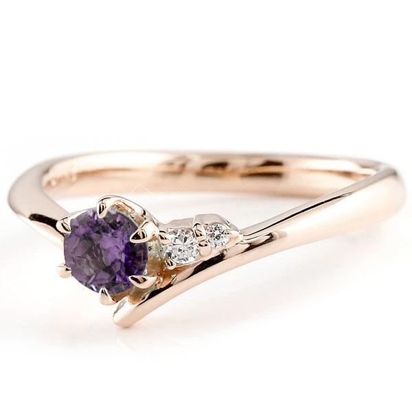 婚約指輪 エンゲージリング アメジスト ピンクゴールドリング ダイヤモンド 指輪 ピンキーリング 一粒 大粒 k18 レディース 2月誕生石