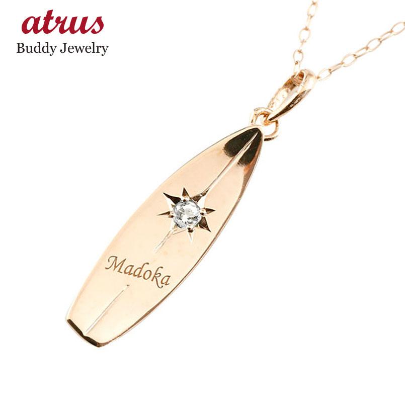 ハワイアンジュエリーピンクゴールドk10 ネックレス ダイヤモンド サーフボード 刻印 ネーム イニシャル ネームジュエリー ペンダント マリンジュエリー 18金