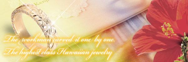 結婚指輪:ハワイアン:ペアリング