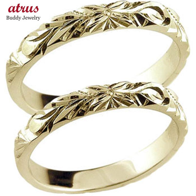 【送料無料・結婚指輪】ハワイアンジュエリー:結婚指輪:ハワイアンペアリング:イエローゴールドK18:結婚記念リング2本セット【工房直販】