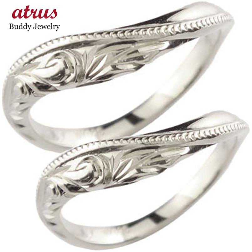 ハワイアン ペアリング 結婚指輪 ミル打ち ホワイトゴールドk10