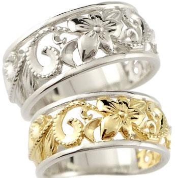 ハワイアン ペアリング 結婚指輪 幅広 透かし ミル打ち プラチナ900 イエローゴールドk18 コンビ