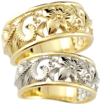 ハワイアン ペアリング 結婚指輪 幅広 透かし ミル打ち イエローゴールドk18 プラチナ900 コンビ