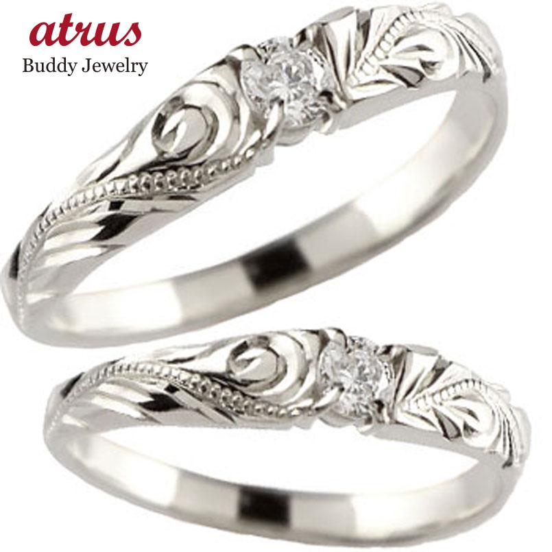 ハワイアン ペアリング 結婚指輪 ホワイトゴールドk18 一粒ダイヤ