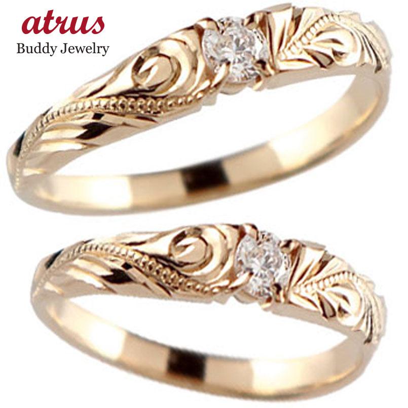 ハワイアン ペアリング 結婚指輪 ピンクゴールドk18 一粒ダイヤ