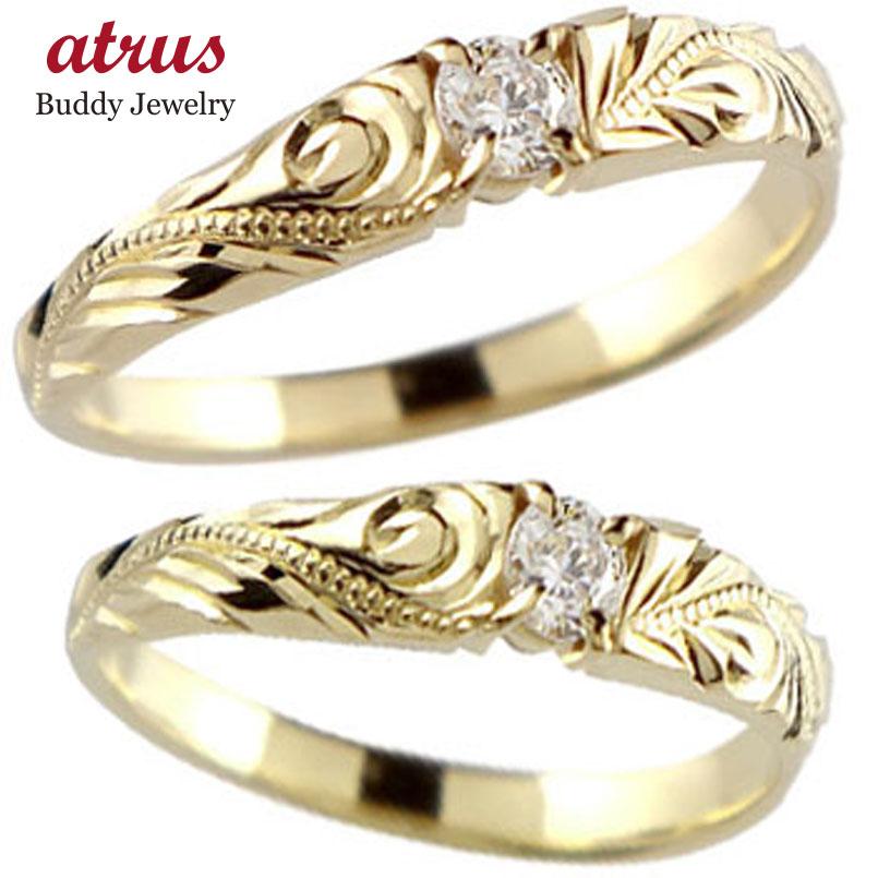 ハワイアン ペアリング 結婚指輪 イエローゴールドk18 一粒ダイヤ