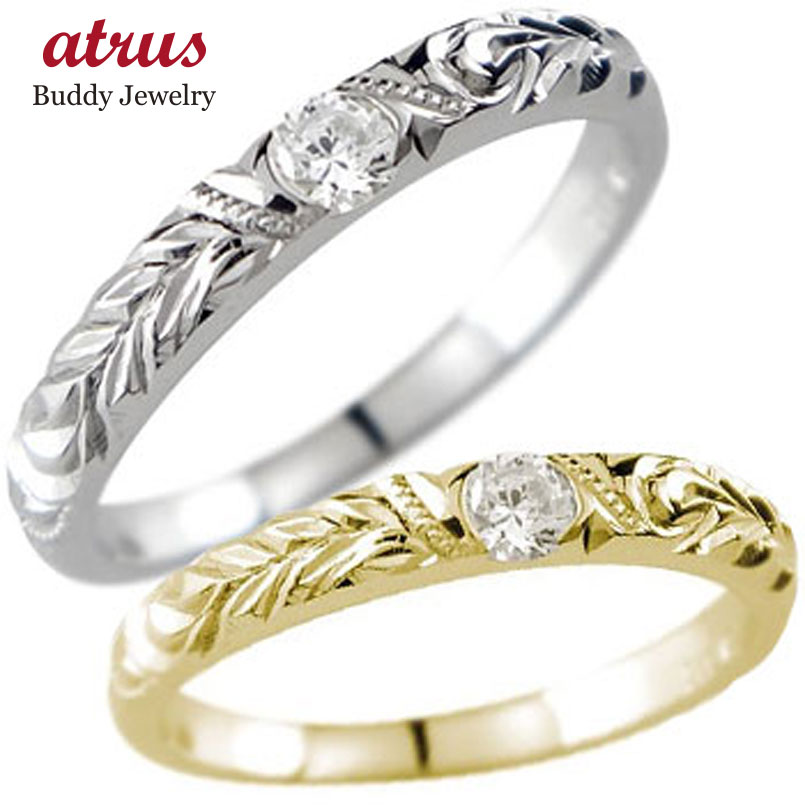 ハワイアン ペアリング 結婚指輪 一粒ダイヤ イエローゴールドk18 ホワイトゴールドk18