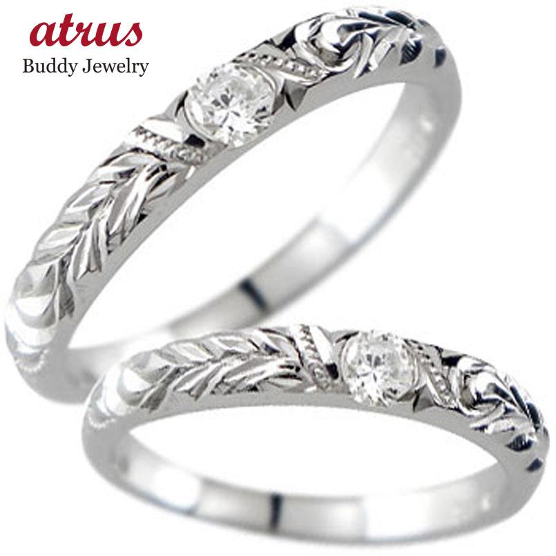 ハワイアン ペアリング 結婚指輪 一粒ダイヤ ホワイトゴールドk18