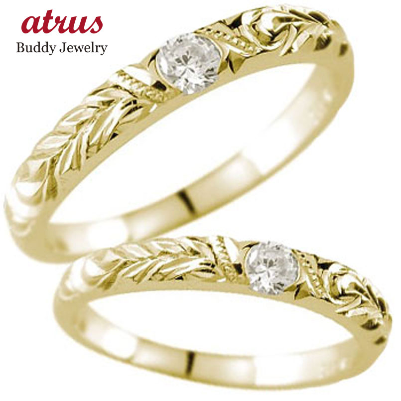 ハワイアン ペアリング 結婚指輪 一粒ダイヤ イエローゴールドk18