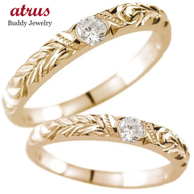 ハワイアン ペアリング 結婚指輪 一粒ダイヤ ピンクゴールドk18