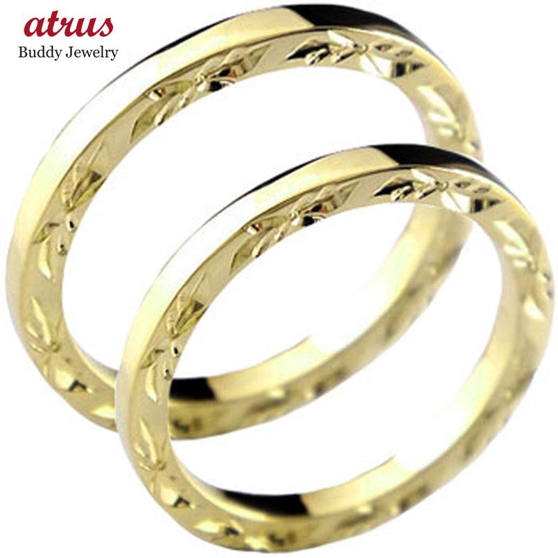 ハワイアン ペアリング 結婚指輪 イエローゴールドk18